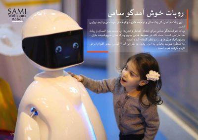 ربات اجتماعی سامی