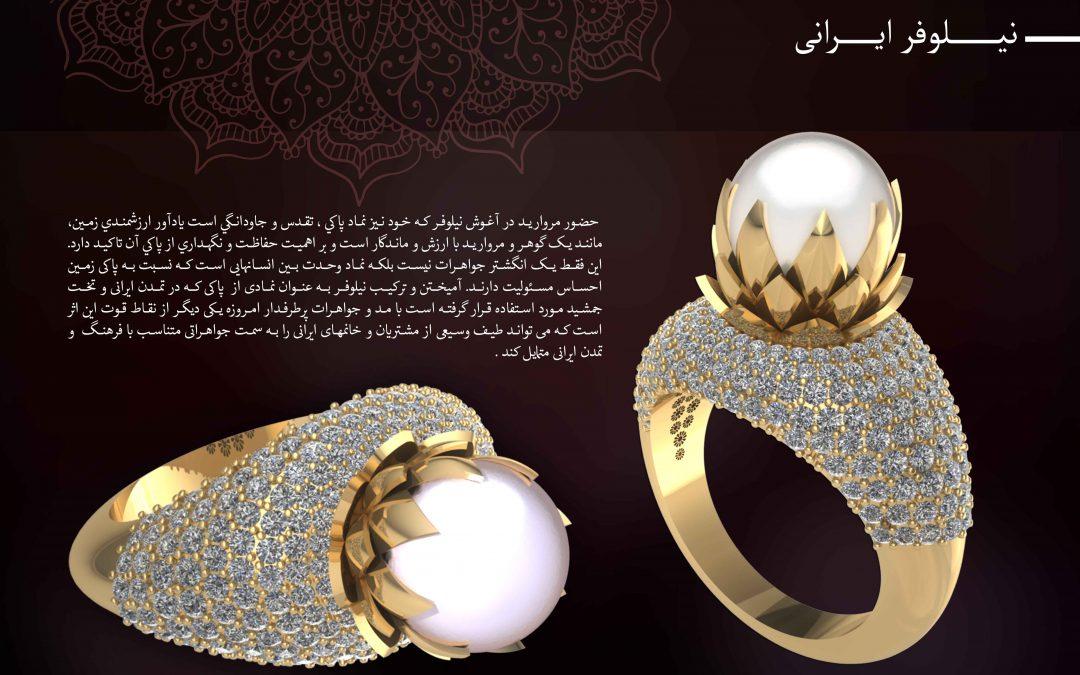 نیلوفر ایرانی