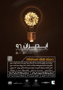 idiran poster- 96